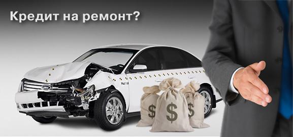 Займ на ремонт автомобиля