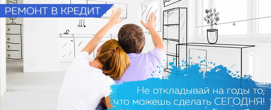 Займ на ремонт квартиры