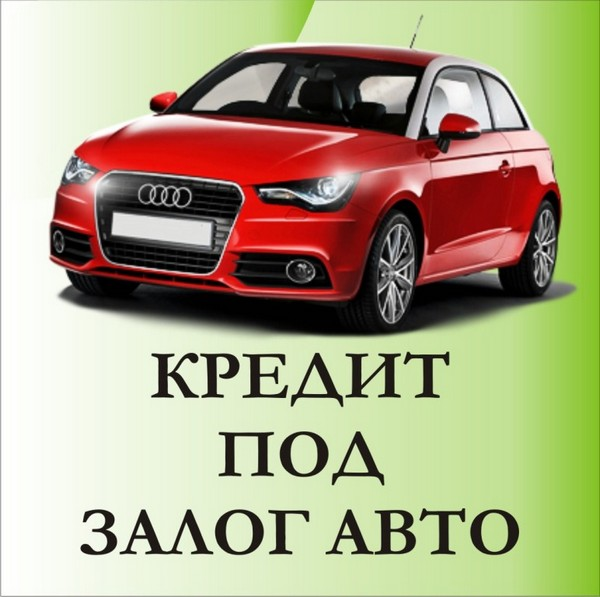 kredit-pod-zalog-avtomobilja