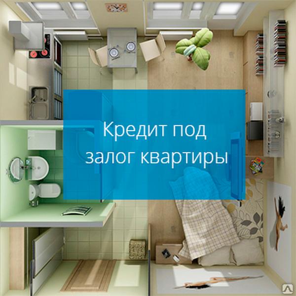 kredit-pod-zalog-kvartiry