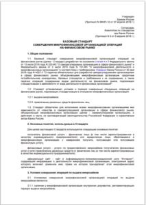 Базовый Стандарт Совершения МФО Операций на Финансовом Рынке