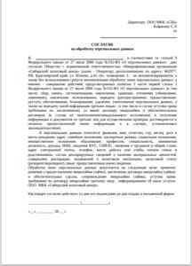 Образец Согласие на обработку персональных данных
