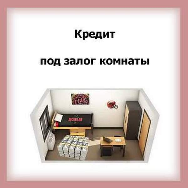 Заем под залог комнаты